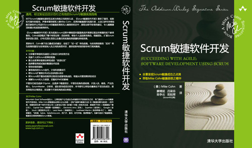 Chinese edition of Succeeding with Agile